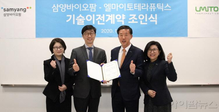삼양파이오팜.JPG
