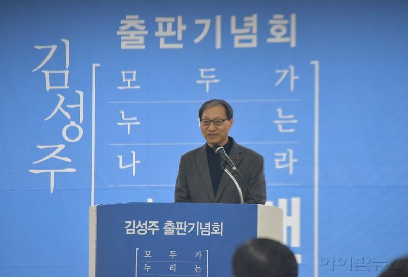 김성주 전 이사장 출판기념회1.jpg
