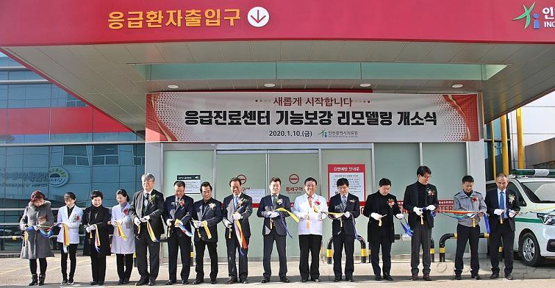 인천의료원 응급진료센터 리모델링 개소식 테이프 커팅식.jpg