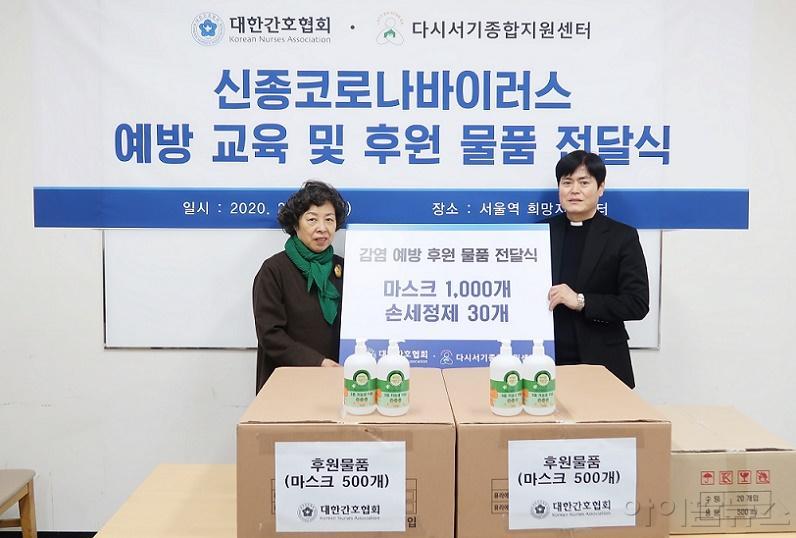 서울 노숙인 시설에 감염예방 물품 후원 전달.jpg