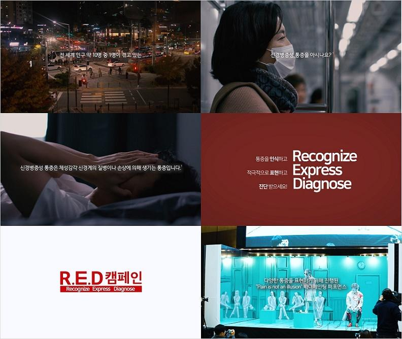 한국화이자업존, 신경병증성 통증 인식 개선 위한 R.E.D 캠페인 영상 공개.jpg