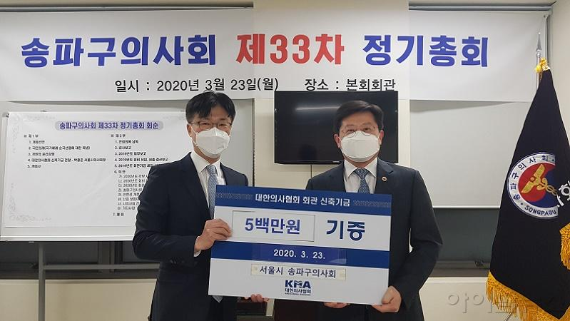 송파구의사회.jpg
