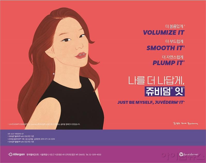 한국엘러간 쥬비덤잇 글로벌 브랜드 캠페인.jpg
