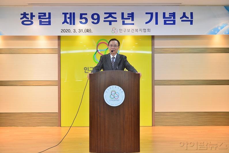 인구보건복지협회 창립59주년 기념식.jpg