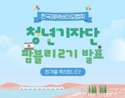 한국제약바이오산업 청년기자단 팜블리2기 합격 이미지.jpg