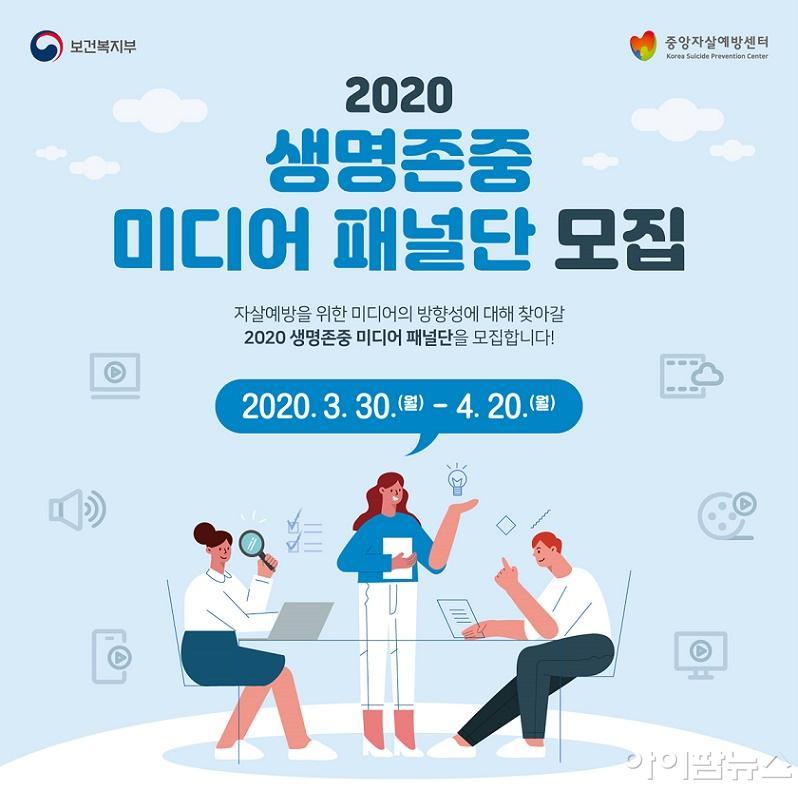 2020 생명존중 미디어 패널단 홍보 포스터.jpg