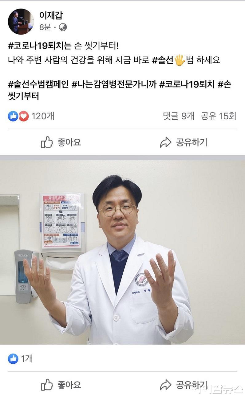대한의료관련감염관리학회 이재갑 이사 솔선수범 캠페인 참여 SNS 게시물.jpg