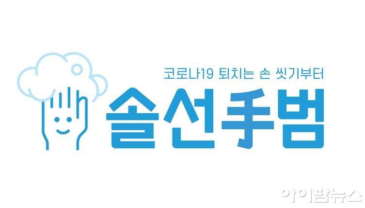 솔선수(手)범 캠페인 엠블럼.jpg
