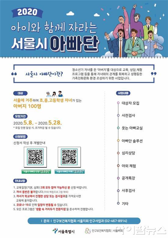서울시 아빠단 포스터.jpg