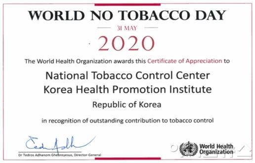 2020년 WHO 세계 금연의 날 공로상.jpg