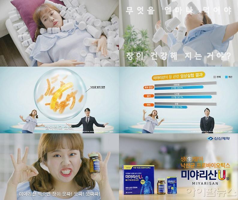 신신제약 미야리산U 온라인 광고 스틸컷.jpg