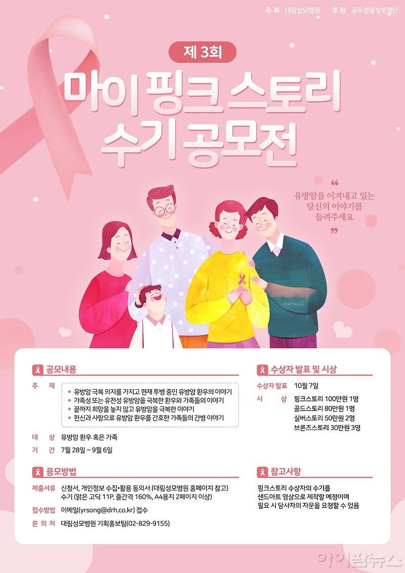 제3회 마이 핑크 스토리 수기 공모전.jpg