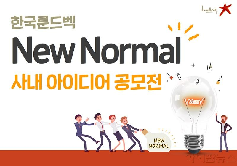 한국룬드벡 New normal 사내 아이디어 공모전.jpg