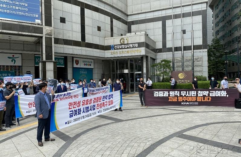 한약산업협회 의협 맞불 시위 현장.jpg