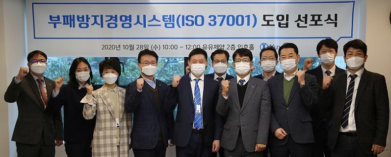 유유제약 ISO37001 도입 선포식 (1).jpg
