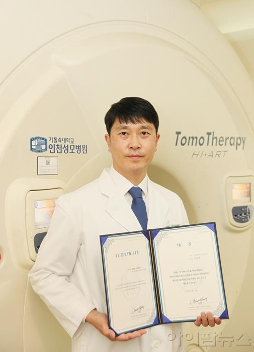 이상욱 가톨릭대 인천성모병원 방사선사.jpg