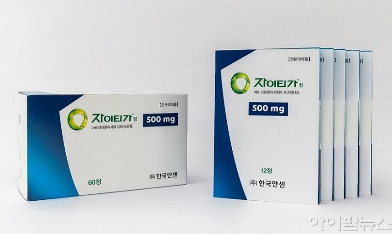 한국얀센 전립선암 치료제 자이티가 500mg.jpg