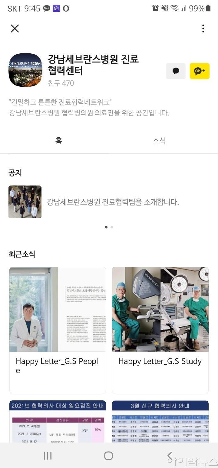 진료협력센터 카카오톡 채널 개설(1).jpg