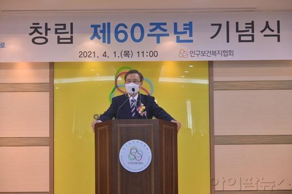 인구보건복지협회 창립 60주년 기념식1.jpg
