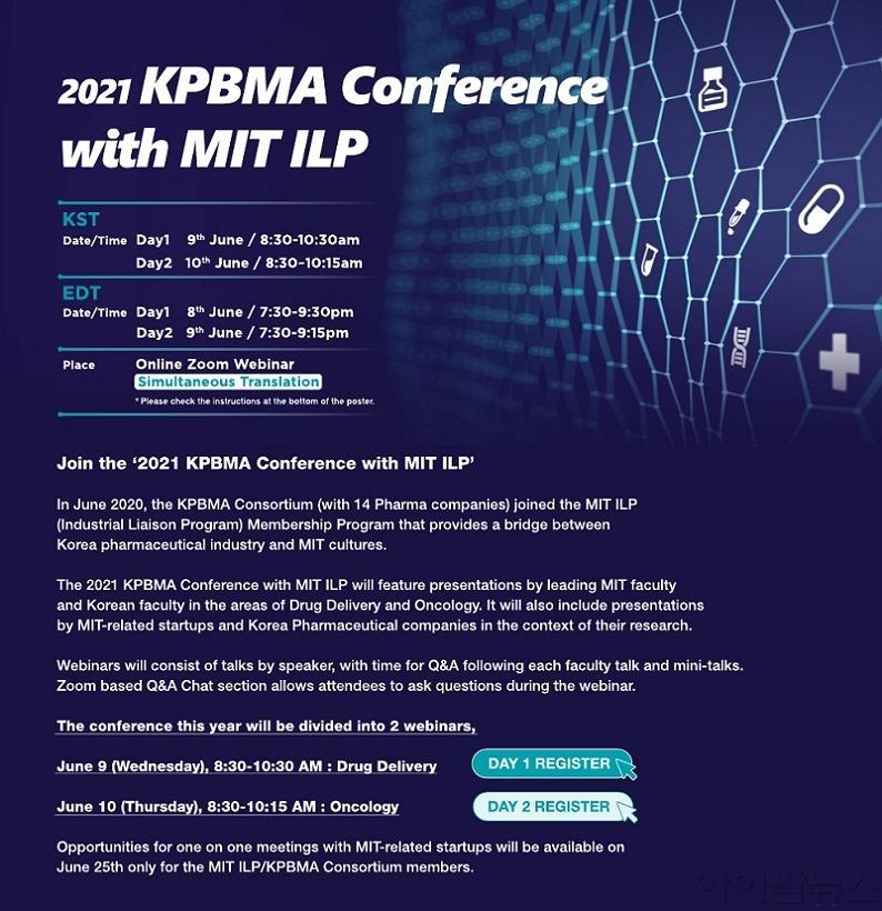 2021 KPBMA Conference with MIT ILP 웹포스터.jpg