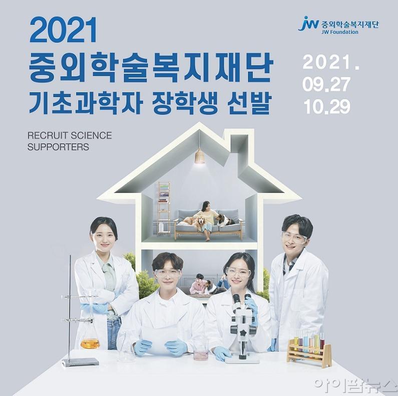 2021 기초과학 웹용.jpg